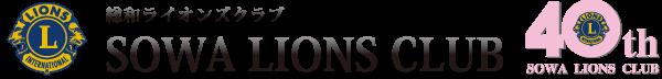 総和ライオンズクラブ ホームページサイト